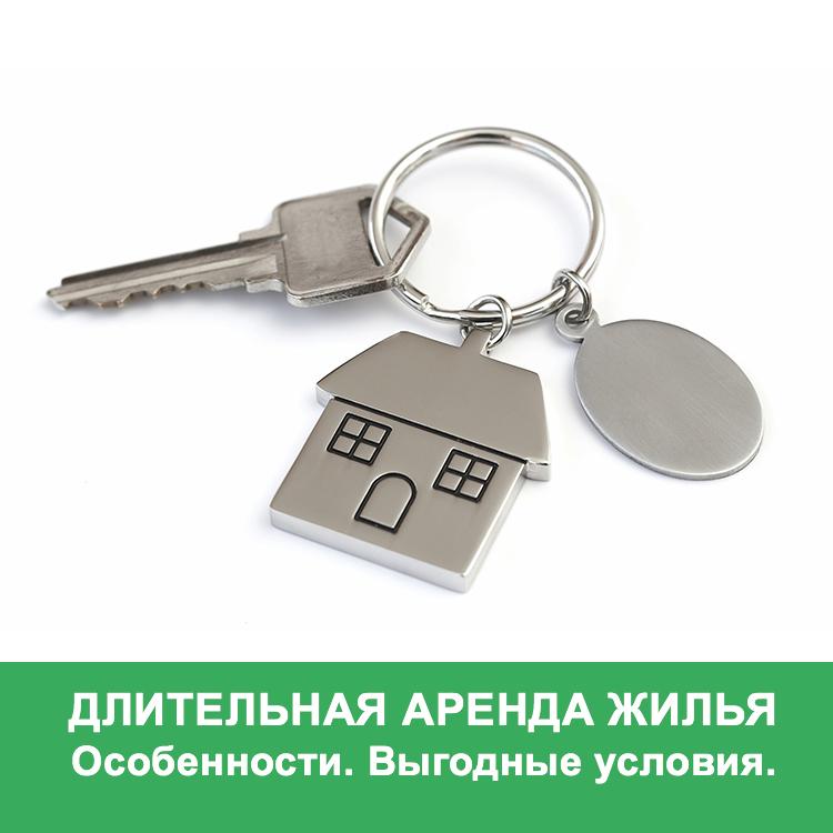 Длительная аренда жилья спб