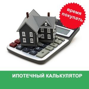 Ипотечный калькулятор. Взять ипотеку