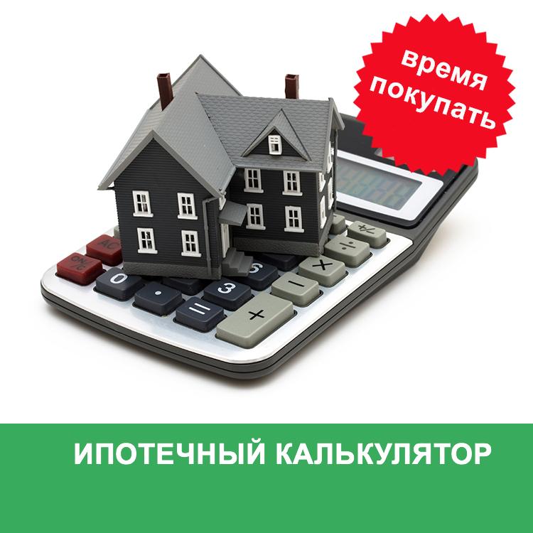 Взять ипотеку спб