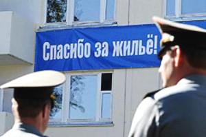 Обеспечение жильем военнослужащих в 2015 году