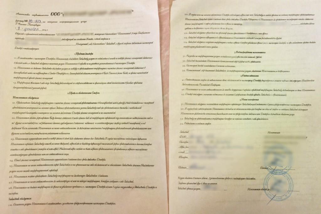 Типичный договор с мошенниками в сфере аренды жилья