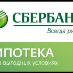 Ипотека Сбербанк 2014