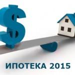 Ипотека 2015 прогнозы