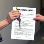 Акт приема-передачи недвижимости