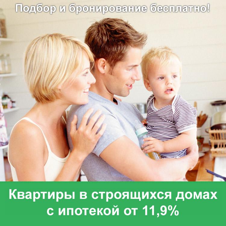 Подбор и бронирование квартир в строящихся домах. Бесплатно. С ипотекой от 11,9% годовых.