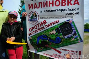 Жители против застройки парка Малиновка