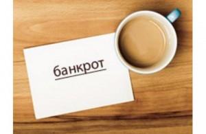 С 1 октября начинает действовать закон о несостоятельности в части банкротства граждан