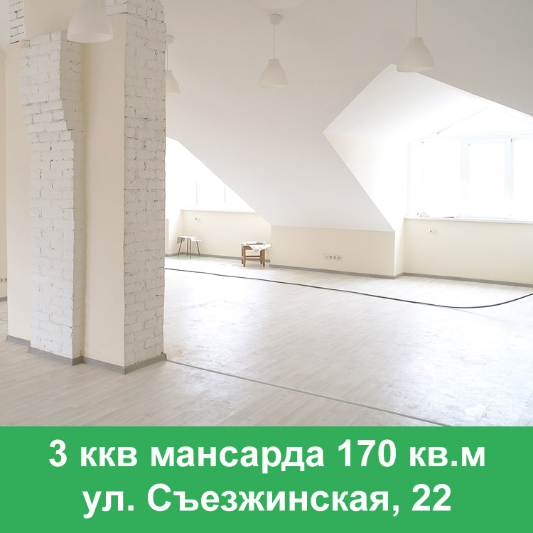 Продажа 3ккв мансарды в Петербурге, ул. Съезжинская, 22