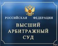 arbitrazhnyj sud