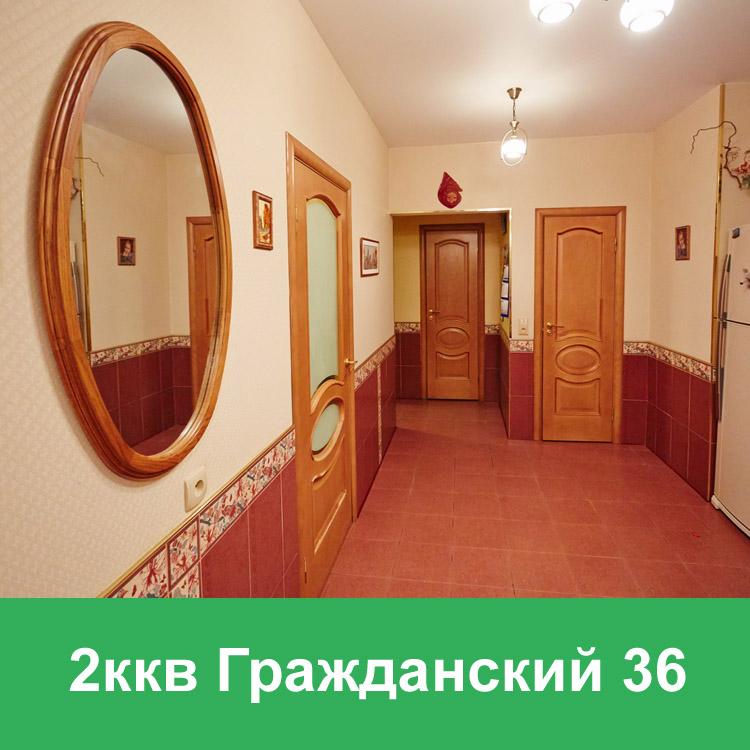 Продажа 2ккв Гражданский пр. 36