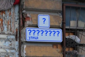 nazvanie ulici