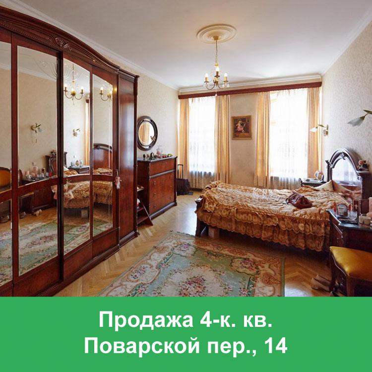 Продажа 4 комнатной квартиры Санкт-Петербург, Поварской пер., 14