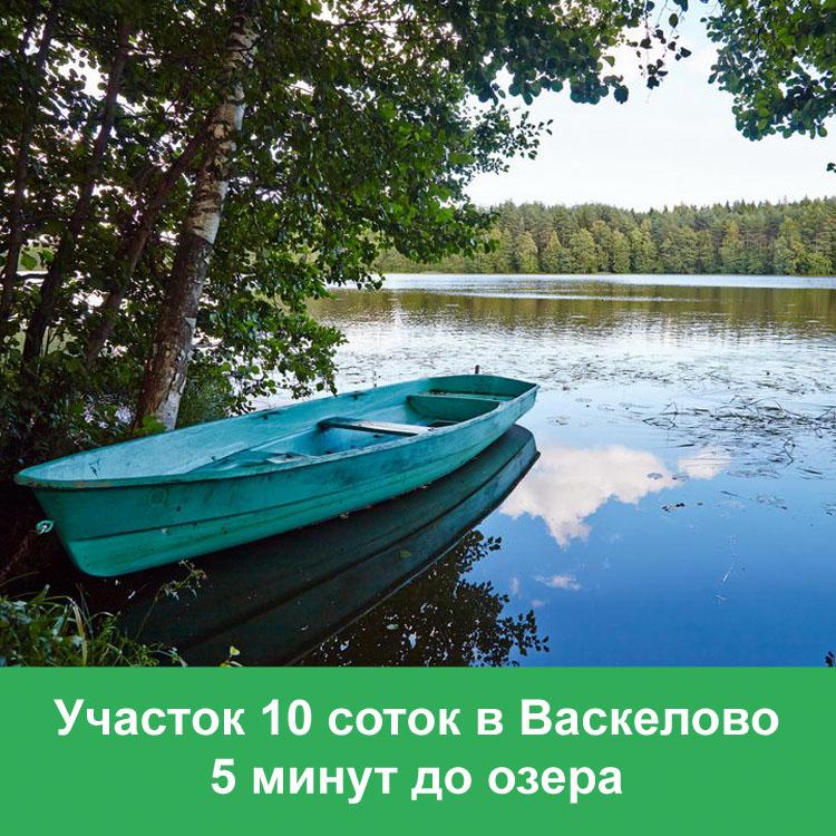 """Продажа участка 10 соток Ленобласть, Васкелово, СНТ """"Полиграфмаш"""""""