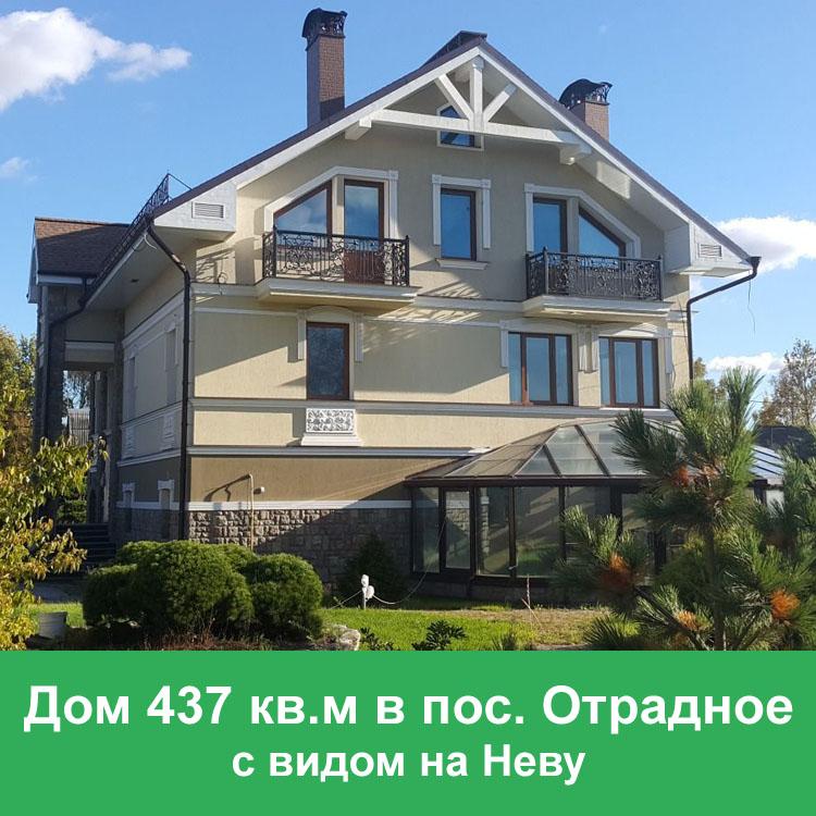 Дом 437 кв.м. Кировский р-н, пос. Отрадное
