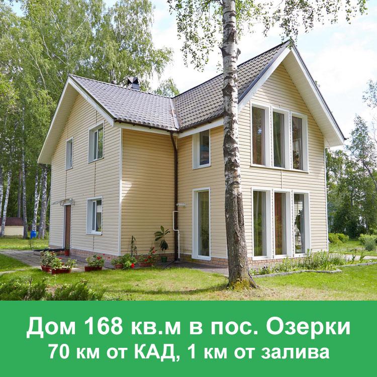 Дом 168 кв.м. Выборгский р-н, пос. Озерки